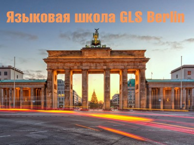 Курсы немецкого языка в GLS Berlin