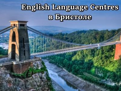 Курсы английского языка ЕС в Бристоле