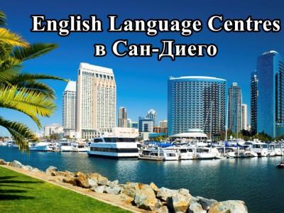 Курсы английского языка в Сан-Диего