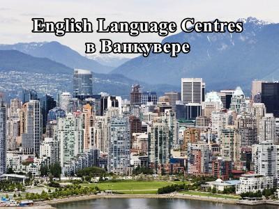Курсы английского языка ЕС в Ванкувере