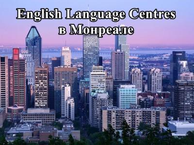 Курсы английского языка в Монреале