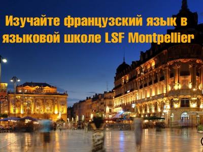 Французский язык в LSF Montpellier