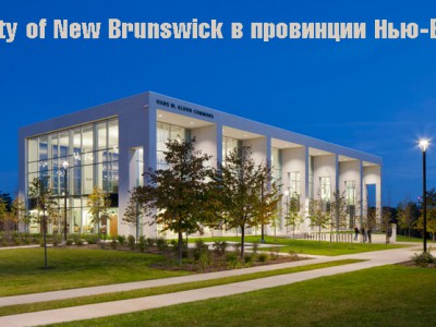 University of New Brunswick в провинции Нью-Брансуик