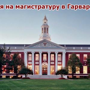 Бесплатная магистратура в Гарварде