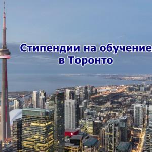 Стипендии на полное и частичное покрытие обучения в Торонто, Канада