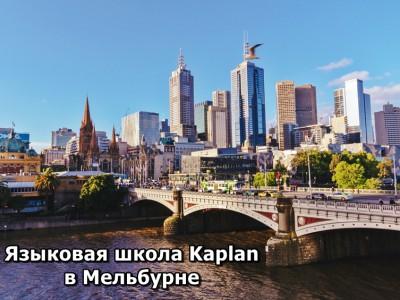 Школа английского языка Kaplan в Мельбурне