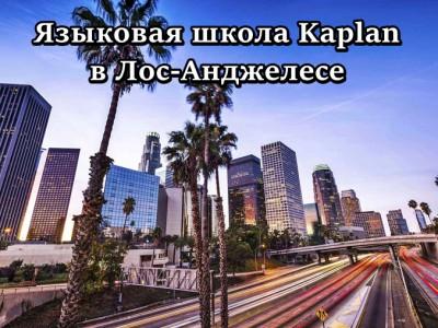 Школа английского языка Kaplan в Лос-Анджелесе
