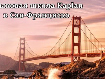 Школа английского языка Kaplan в Сан-Франциско