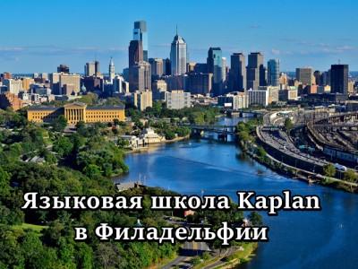 Школа английского языка Kaplan в Филадельфии