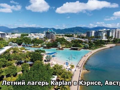 Летние курсы английского для подростков от Kaplan в Австралии
