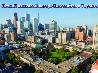 Летний языковой лагерь Eurocentres в Торонто