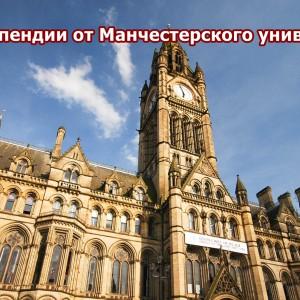 Стипендии от Манчестерского университета