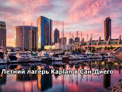 Летние курсы английского для подростков от Kaplan в США