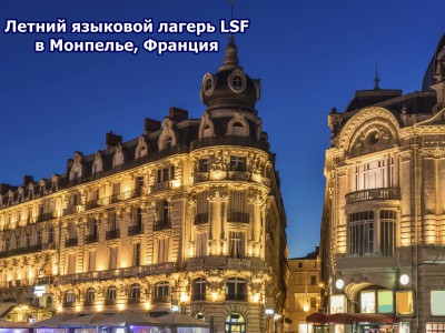 Летний языковой лагерь LSF в Монпелье, Франция