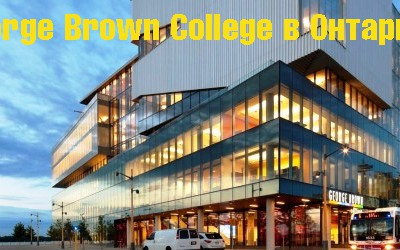 George Brown College в Онтарио