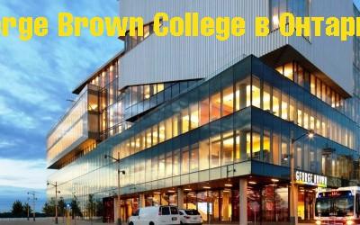 George Brown College в Онтарио