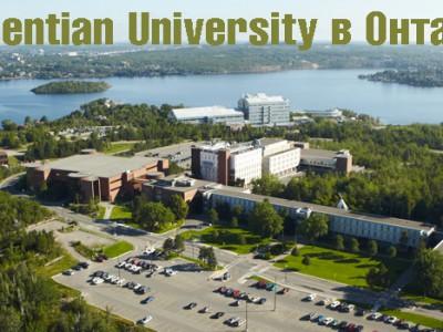 Laurentian University в Онтарио