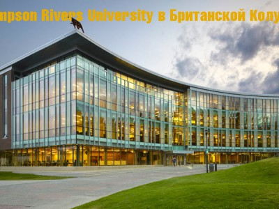 Thompson Rivers University в Британской Колумбии