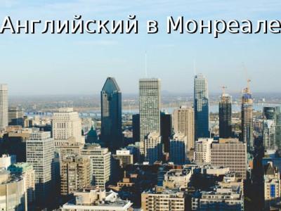 Изучение английского в Монреале в языковой школе GEOS