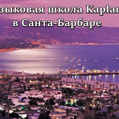 Школа английского языка Kaplan в Санта-Барбаре