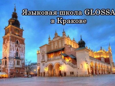 Языковая школа Glossa в Кракове