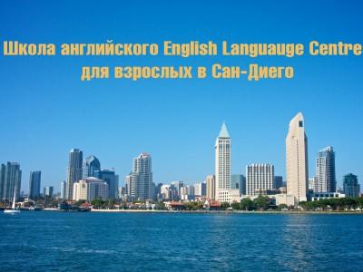 Школа английского Eurocentres в Сан-Диего