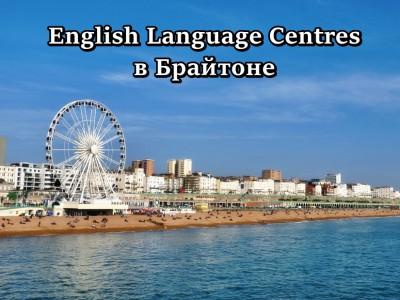 Курсы английского языка ЕС в Брайтоне