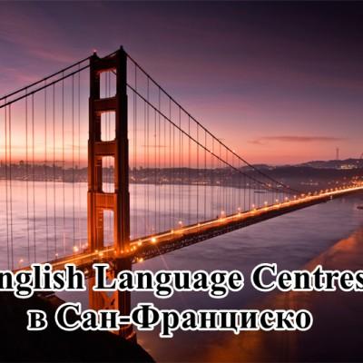 Курсы английского языка ЕС в Сан-Франциско
