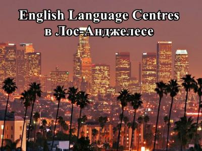 Курсы английского языка ЕС в Лос-Анджелесе
