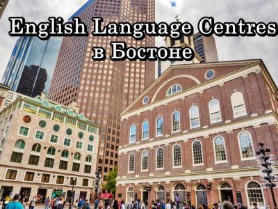 Курсы английского языка ЕС в Бостоне