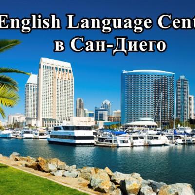 Курсы английского языка EC в Сан-Диего