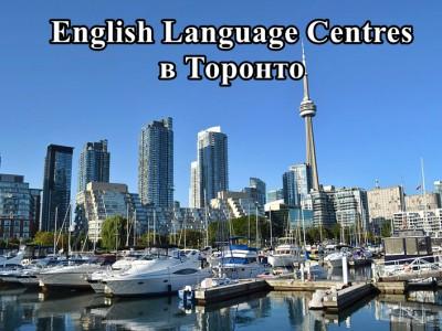 Курсы английского языка в Торонто