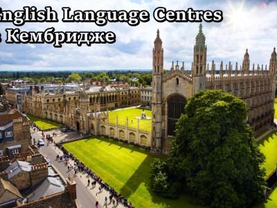 Курсы английского языка EC в Кембридже