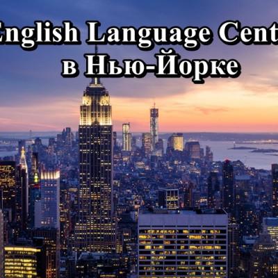 Курсы английского языка EC в Нью-Йорке