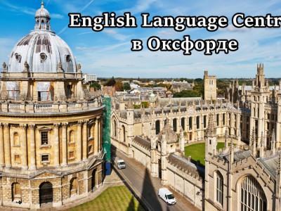 Курсы английского языка ЕС в Оксфорде, Англия
