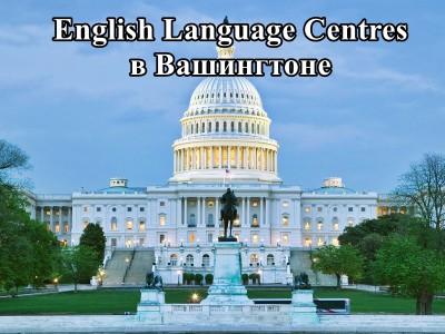 Курсы английского языка ЕС в Вашингтоне