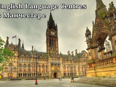 Курсы английского языка ЕС в Манчестере
