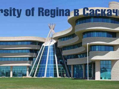 University of Regina в Саскачеване