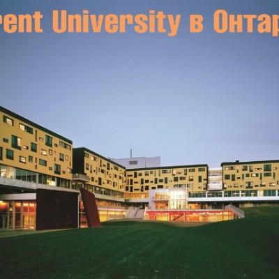 Trent University в Онтарио