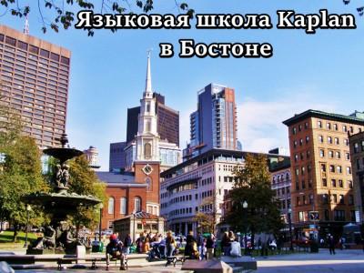 Школа английского языка Kaplan в Бостоне