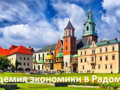 Академия экономики в Радоме, Польша