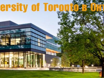 University of Toronto в Онтарио