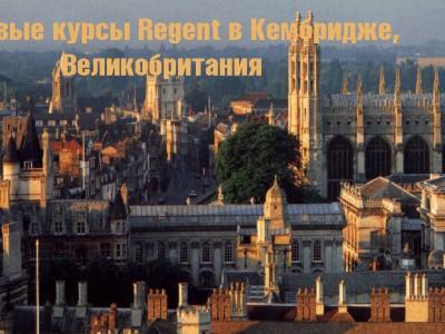 Языковые курсы Regent в Кембридже, Великобритания
