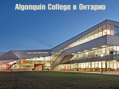 Algonquin College в Онтарио