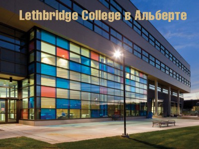 Lethbridge College в Альберте