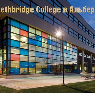 Lethbridge College в Альберте
