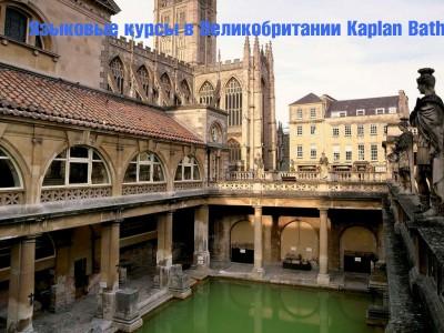 Языковые курсы в Kaplan Бат, Великобритания