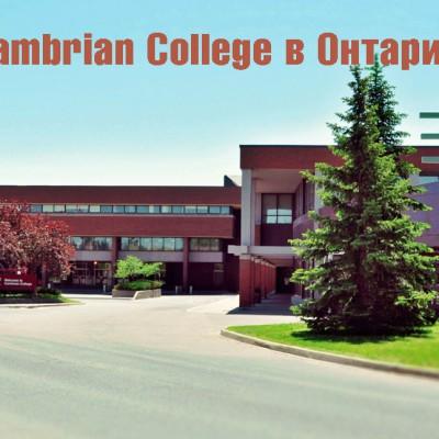 Cambrian College в Онтарио