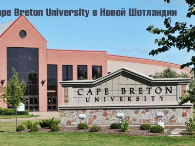 Cape Breton University в Новой Шотландии