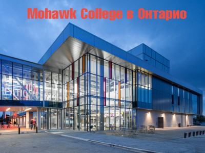 Mohawk College в Онтарио